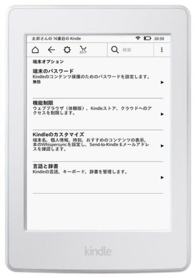 Kindle Paperwhite Blanco